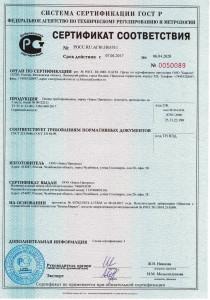 сертификат Завод Прогресс
